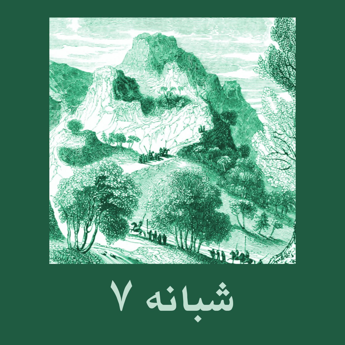 ابنبطوطه در ایران
